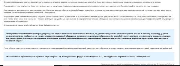 сайт облаправительства16052020-2