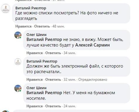 скрин-комментарии