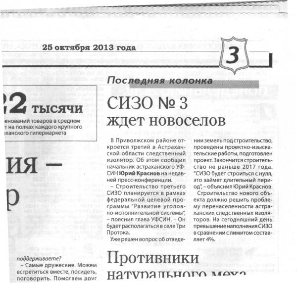 скан газеты