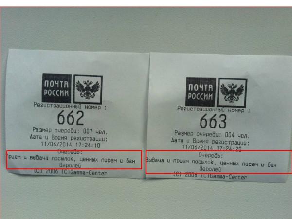 почта россии и логика