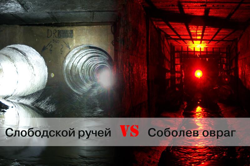 Sobolev-VS-Slobodskoy.jpg
