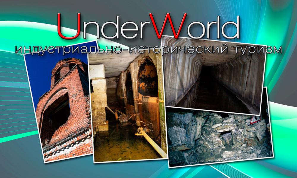 UnderWorld_LJ_art