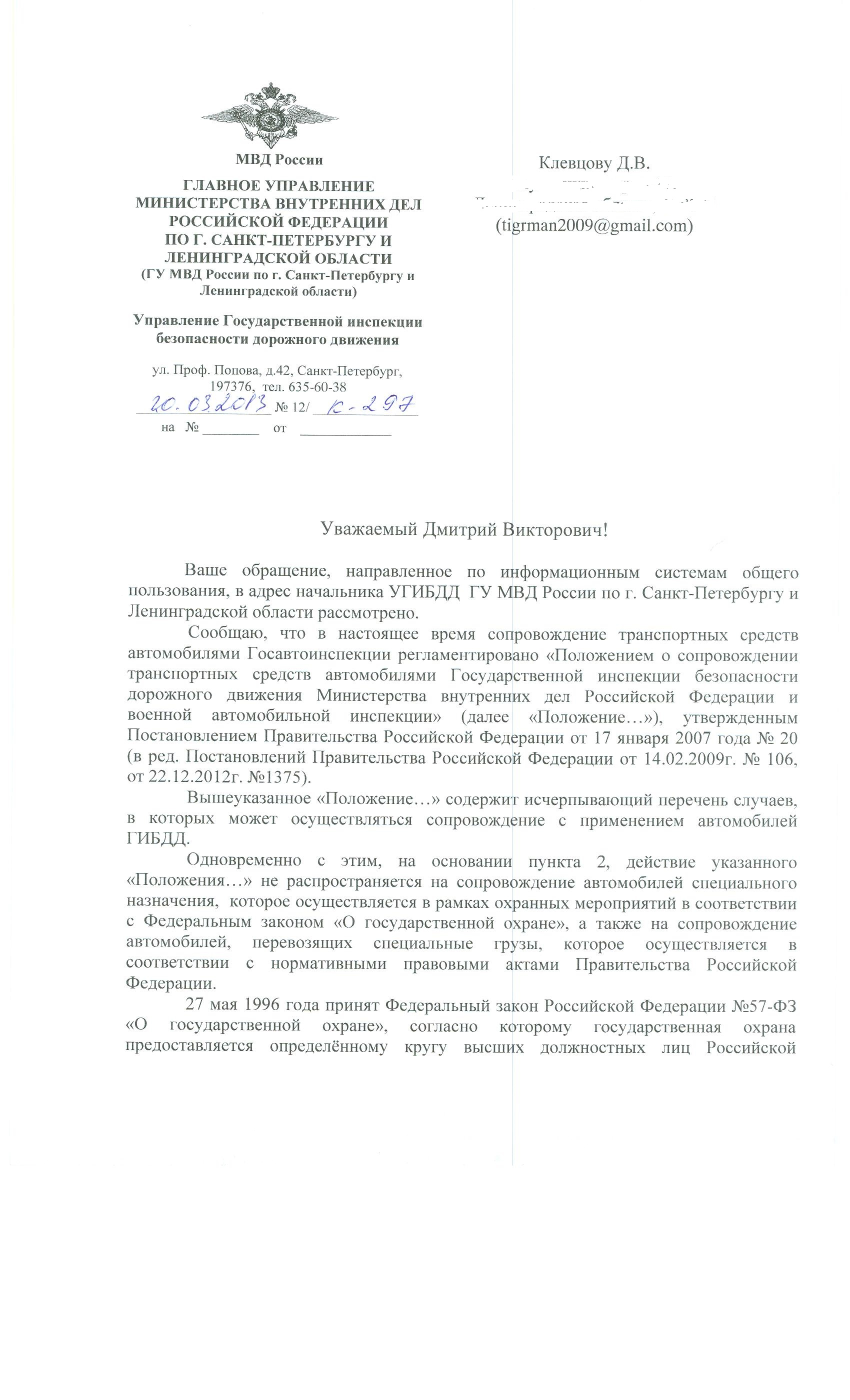 КЛЕВЦОВ1
