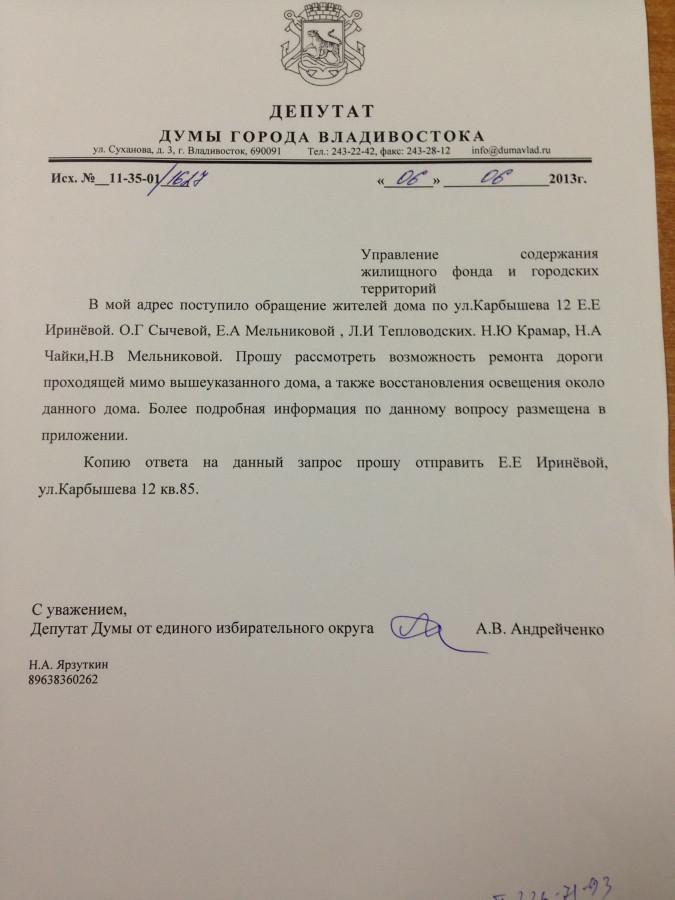 Ремонт дороги и восстановление освещения на Карбышева