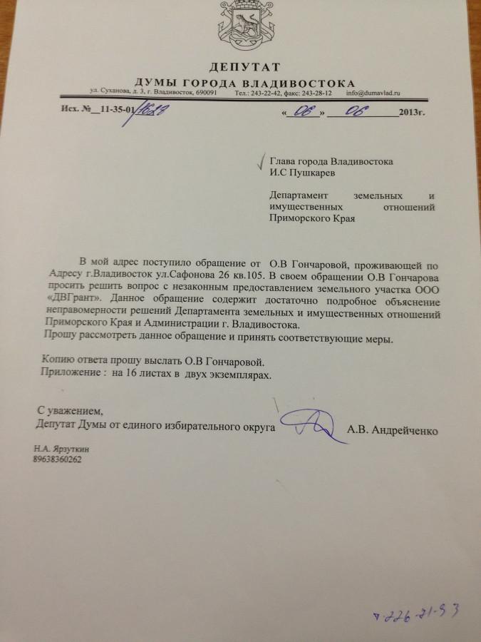 Сафонова 26 коммерсы перекрывают дорогу