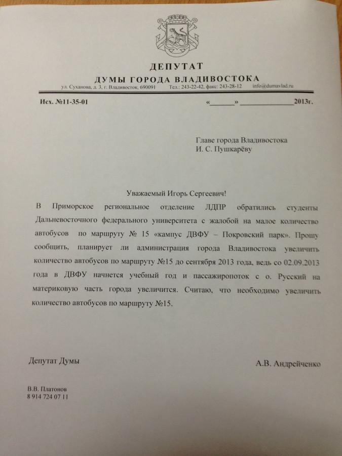 Запрос по автобусам на Русский