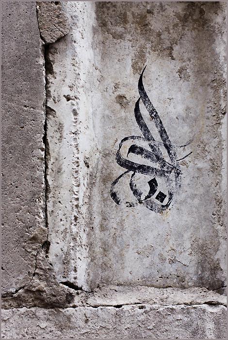 alhob_wall