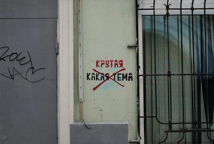 krutaya_tema