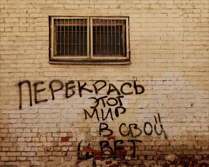 perekras'