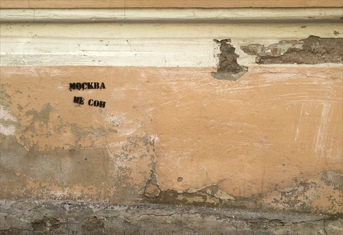 moskvaneson