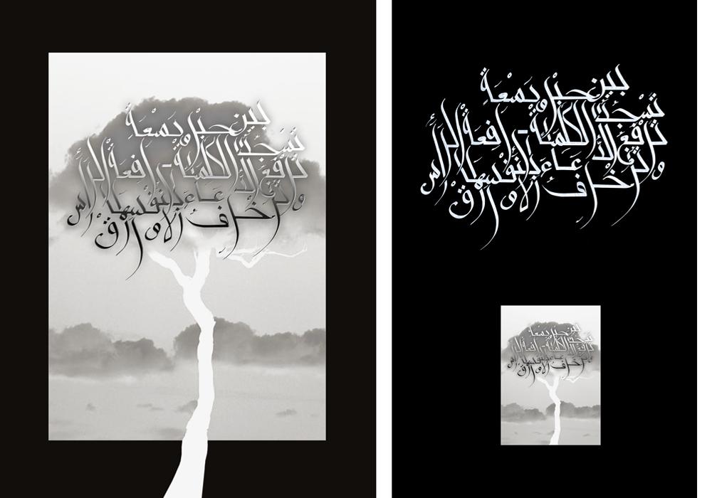 tree_prayer_di
