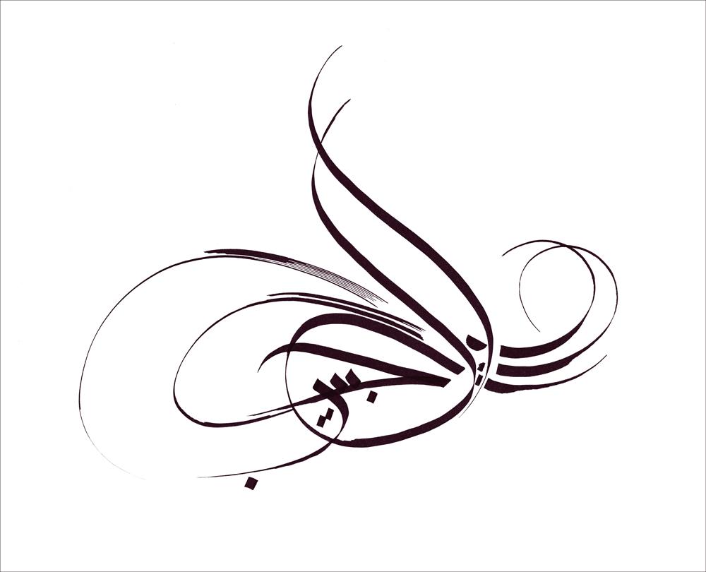 Al_Habib_var