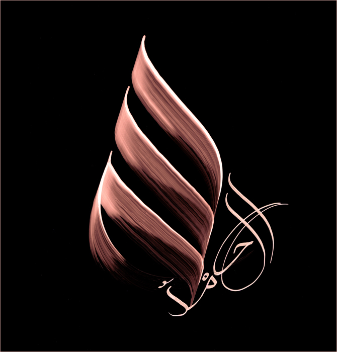 alhamdulillah2_flame_inet