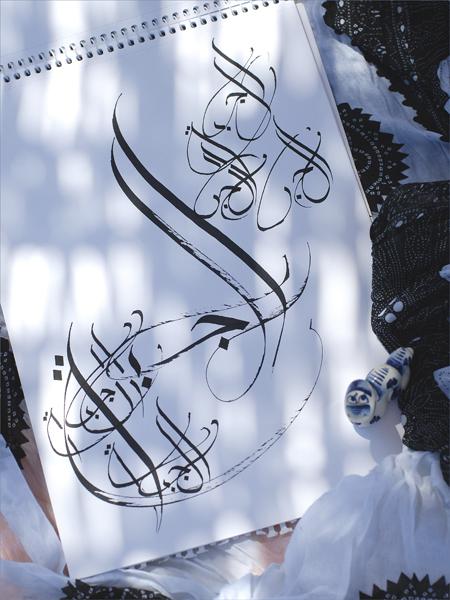 al_janat1