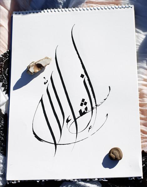 in_shaa_Allah