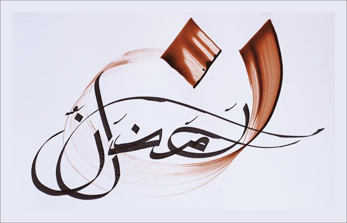 ramadan2_inet