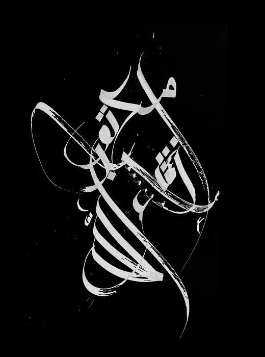 maktub_inshaaAlla_black_inet