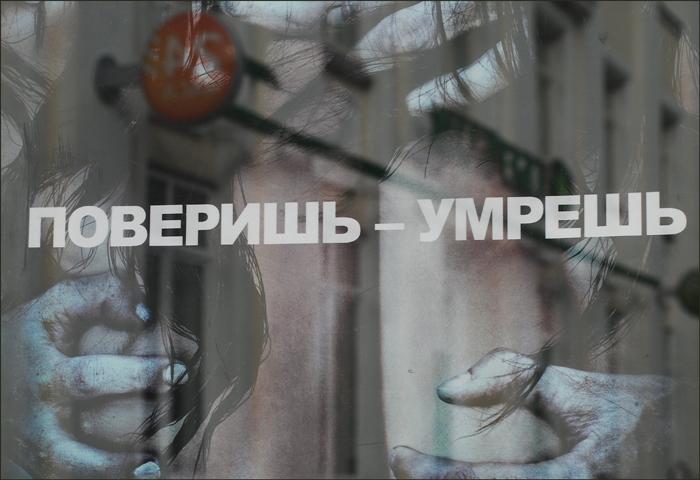 beleive_die