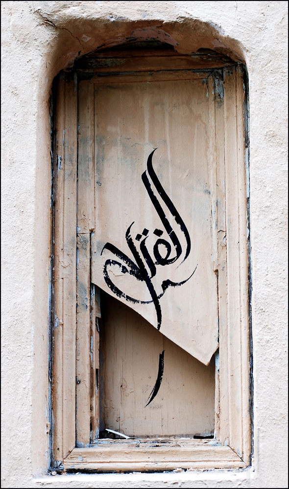 Al_Fattah_var
