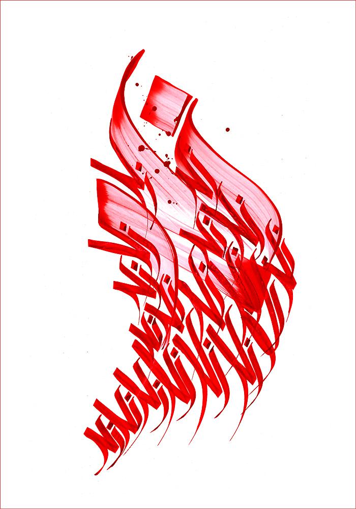 fire_blood2_var