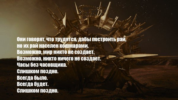 Watchmen_mars_words