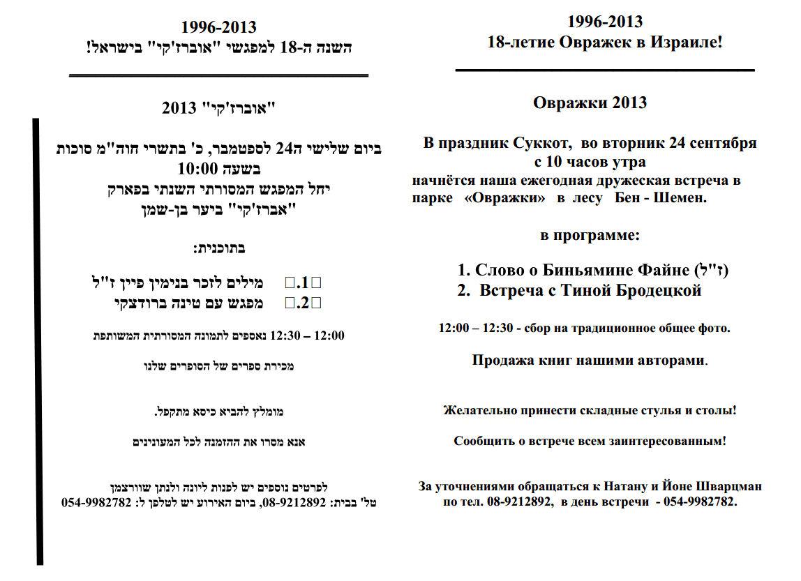 ovrazki_2013