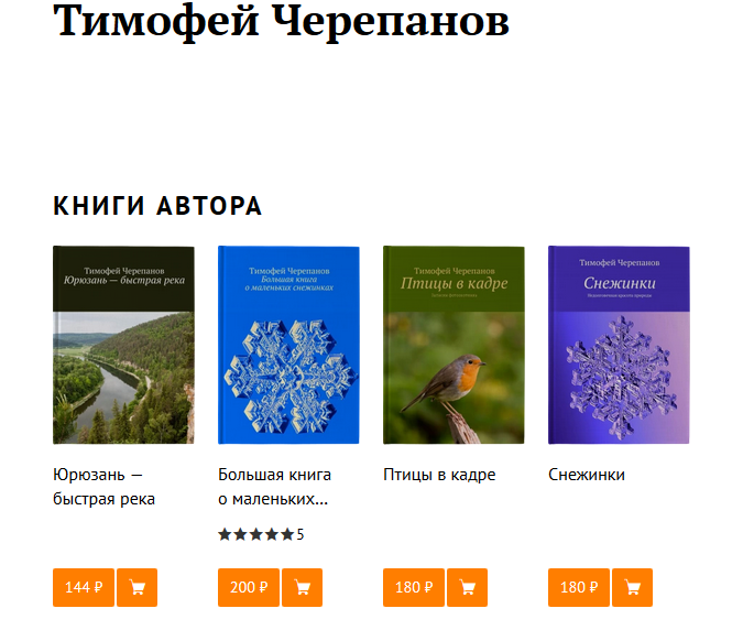 https://ridero.ru/author/cherepanov_timofei_rcuvz/