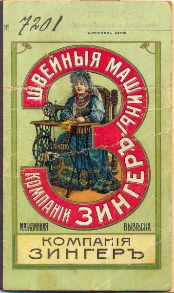 книжка покупателя швейной машинки компании Зингер