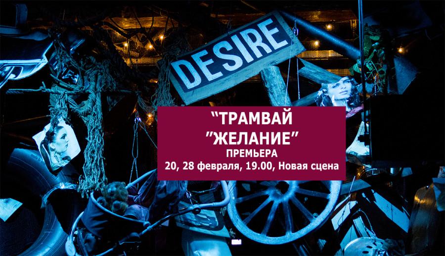 Плашка_премьера_DSC04388_wet_res