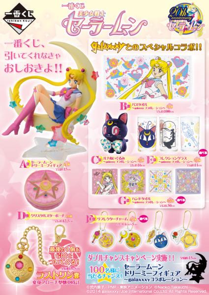 sailormoon-ichiban-kuji-lotteryprizes2014b