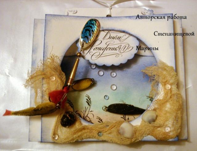 муку дедушке открытку на день рождения своими руками рыбалка цветы красными листьями