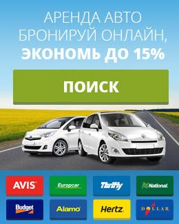Аренда авто по миру