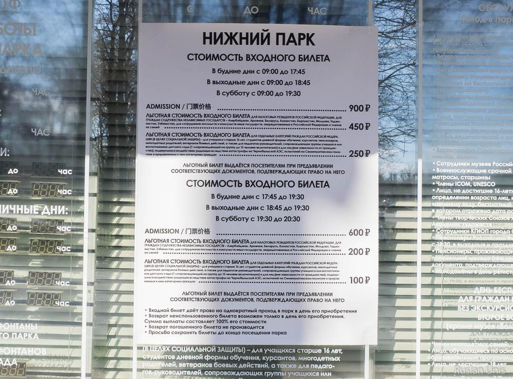 Иностранцам вход в Петергоф в два раза дороже