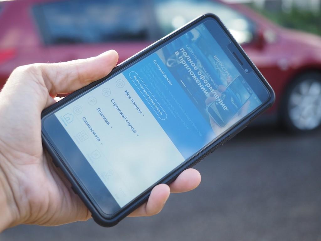 Покупка КАСКО удаленно через мобильное приложение