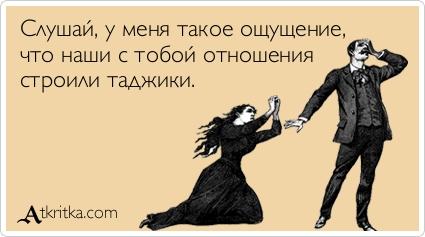 atkritka_1357817879_524