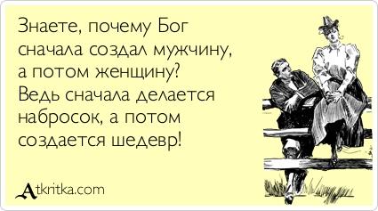 atkritka_1374673017_690