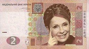 300px-Тимошенко_-_Гроші