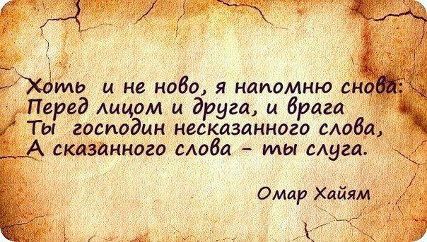 ОмарХайям