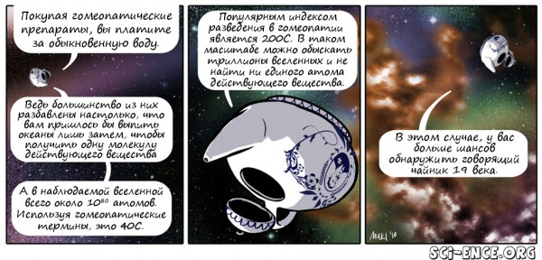 Комиксы-sci-ence-чайник-рассела-гомеопатия-664473