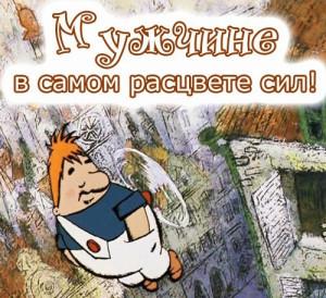 pozdravlenija_dlja_muzhchiny.jpg
