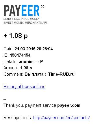 Выплата тайм руб 21.03.16.jpg