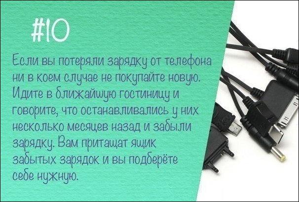 Лайфхак 10