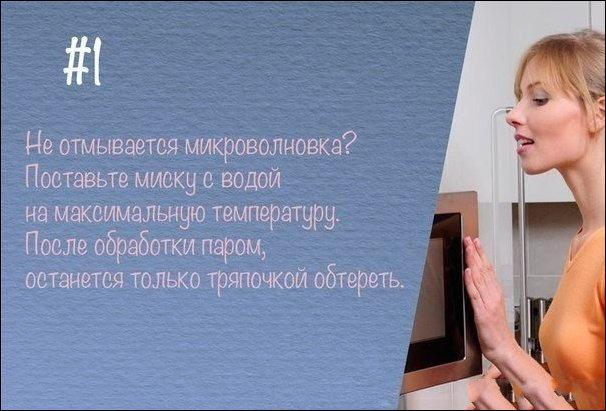 Лайфхак 1