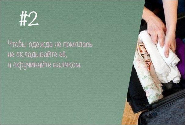 Лайфхак 2