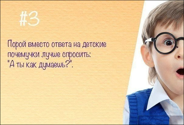 Лайфхак 3
