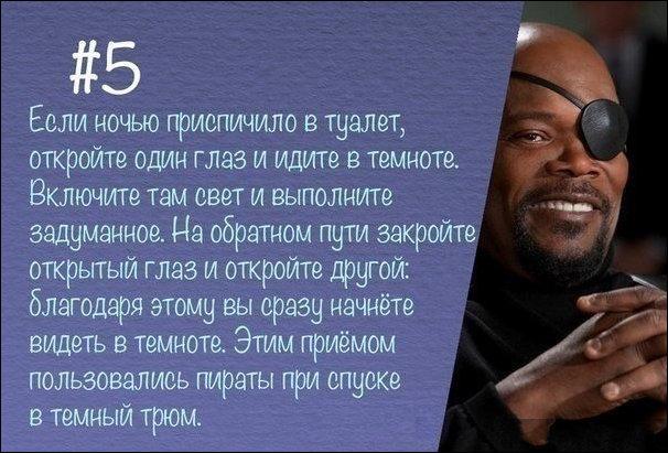 Лайфхак 5
