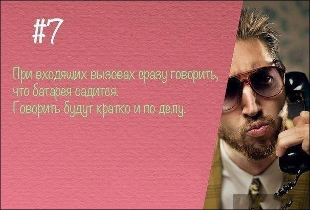 Лайфхак 7