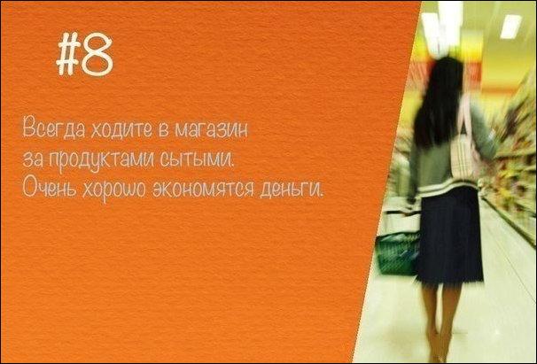 Лайфхак 8