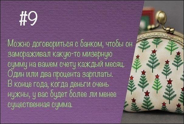 Лайфхак 9