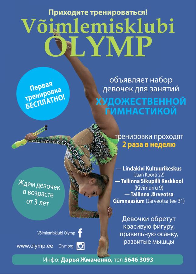 Художественная гимнастика для детей от 3-х лет